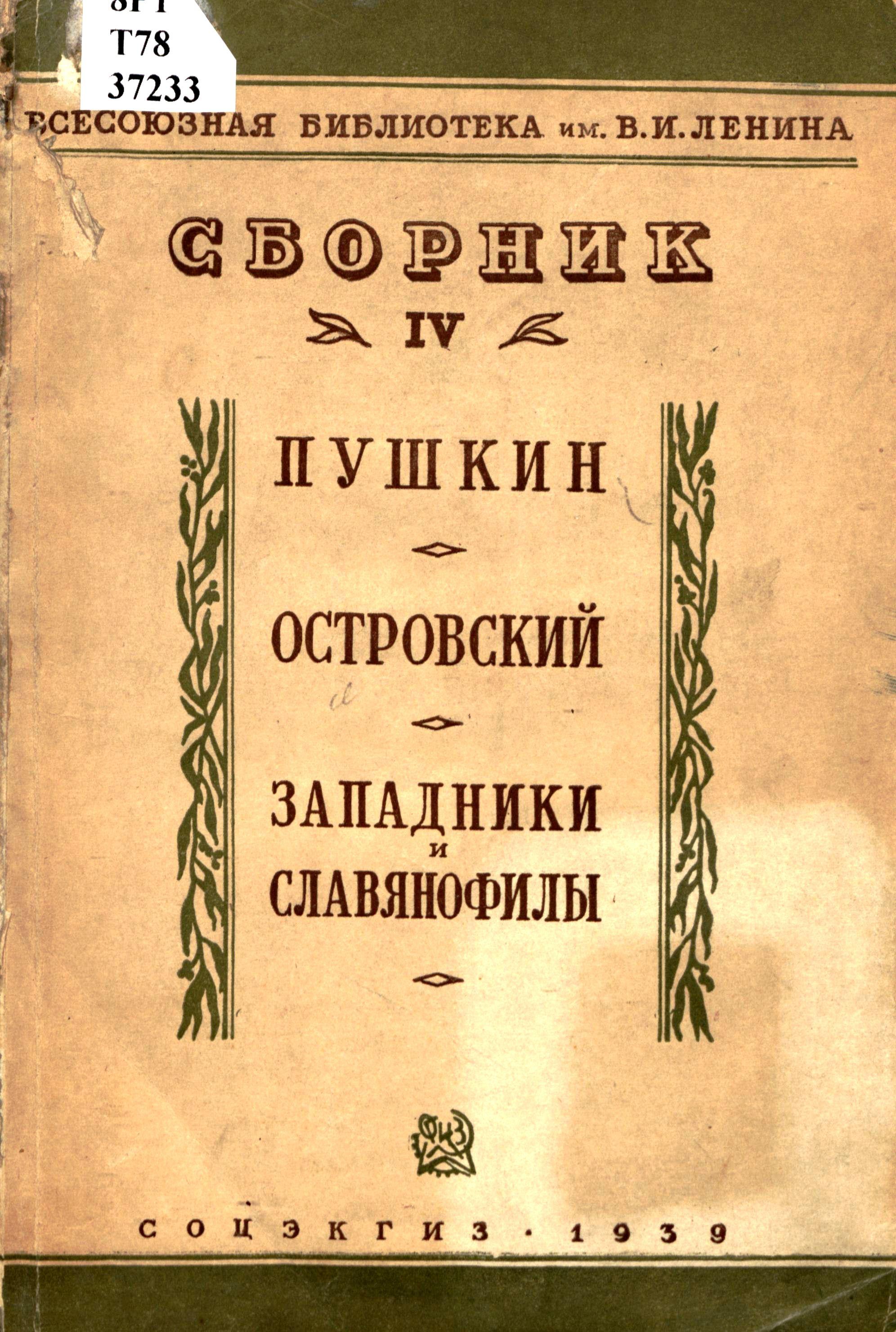 Сборник стихов тютчев скачать pdf
